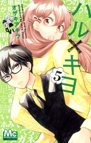 ハル×キヨ 5 (マーガレットコミックス)