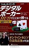 フィル・ゴードンのデジタルポーカー ──HUD(統計ツール)でここまで勝てる (カジノブックシリーズ)