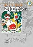 21エモン 2+モンガーちゃん (てんとう虫コミックス〔スペシャル〕)