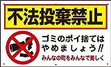 不法投棄禁止 看板 不法投棄 ゴミ置き場 ポイ捨て ゴミ ごみ ポイ捨て禁止 /TO-33A