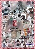 イベント会場トイレ盗撮(1)【超ド級のドアップアングル!!】/EYEBOX/五右衛門 [DVD]