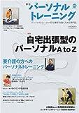 季刊『パーソナルトレーニング』第10号 2010夏