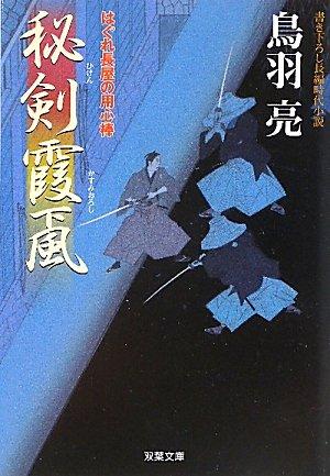 秘剣霞颪ーはぐれ長屋の用心棒(19)