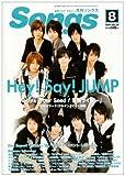月刊 Songs (ソングス) 2008年 08月号 [雑誌]