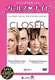 クローサー [DVD]