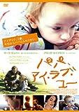 パパ、アイ・ラブ・ユー [DVD]