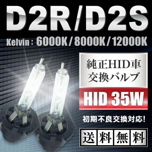 【最高クラス D2C(S/R)兼用バルブ!】 純正交換HIDバルブ BMW [D2S] X5 純正HID仕様車 ロービーム 12V 35W 8000KE53 [平成11-現行]