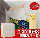【オプション】 ottostyle.jp 子供のおもちゃ箱/トイラック4段専用ラックカバー 90cm×132cm 【ホコリよけ・目隠しに!】