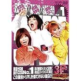 大久保×鳥居×ブリトニー 3P(スリーピース)VOL.1【DVD】