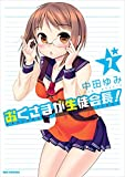 おくさまが生徒会長!: 7 (REXコミックス)
