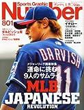 Sports Graphic Number (スポーツ・グラフィック ナンバー) 2012年 4/19号 [雑誌]