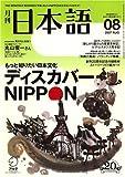 月刊 日本語 2007年 08月号 [雑誌]