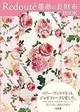 Redute 薔薇の長財布BOOK (宝島社ブランドムック)