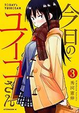 マジメ女子とのイチャラブ漫画「今日のユイコさん」第3巻