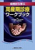 症例から学ぶ 周産期診療ワークブック