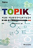 img - for Intermediate - chapter 10-13 - TOPIK exam papers - with CD (Chinese Edition) book / textbook / text book