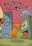 ネズミ父さん大ピンチ