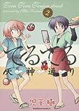 てるてる天神通り (2) (角川コミックス・エース 135-7)