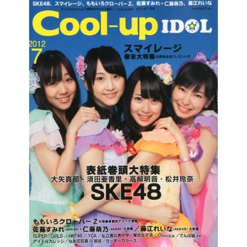 Cool-up Idol (クールアップ アイドル) 2012年 07月号 [雑誌]