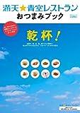 満天★青空レストラン おつまみブック (日テレムック)