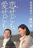 恋せども、愛せども [DVD]