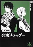 合法ドラッグ 1 [新装版] (角川コミックス・エース 45-21)