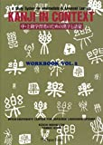 Kanji in Context Workbook Vol 2 (1st Edition)