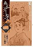あんどーなつ 16―江戸和菓子職人物語 (ビッグコミックス)