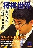 将棋世界 2008年 03月号 [雑誌]