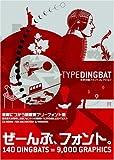 TYPE DINGBAT 世界の絵フォントコレクション