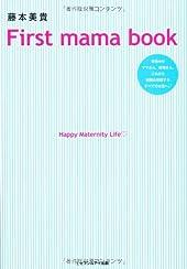 藤本美貴 First mama book
