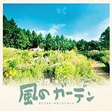 フジテレビ系ドラマ オリジナル・サウンドトラック 風のガーデン