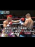 藤本京太郎×竹原虎辰(2014) 日本ヘビー級タイトルマッチ