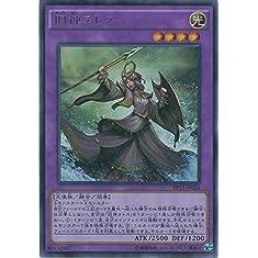 遊戯王カード EP15-JP033 旧神ヌトス(ウルトラレア)遊戯王アーク・ファイブ [EXTRA PACK 2015]