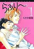 らぶり~ 1―日本一のダメ教師 (ジュディーコミックス)