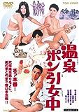 温泉ポン引女中 [DVD]