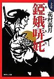 錏娥哢奼 上巻 (集英社文庫)