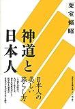 神道と日本人〈新装版〉 (神道コレクション・日本人の美しい暮らし方)
