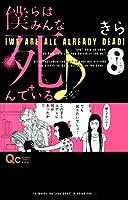 僕らはみんな死んでいる♪ 8 (クイーンズコミックス)