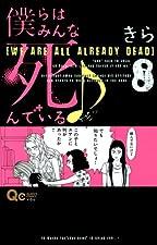 僕らはみんな死んでいる 8 (クイーンズコミックス)