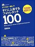 デジタル一眼レフ すぐに上達するフォトレタッチ100 (玄光社MOOK)