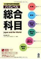 留学試験対策問題集 ハイレベル 総合科目 (日本留学試験対策問題集)