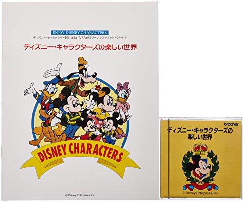 ブラザー工業ミシン 刺しゅうカード ディズニー・キャラクターズの楽しい世界 ECD003