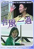 台風一過 [DVD]