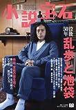 小説宝石 2015年 11 月号 [雑誌]