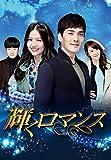 輝くロマンス DVD-BOX1(7枚組) -