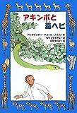アキンボと毒ヘビ (文研ブックランド)