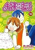 夫婦な生活(14) (まんがタイムコミックス)