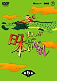 まんが日本昔ばなし DVD-BOX 第5集(5枚組)