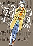 白暮のクロニクル 7 (ビッグコミックス)
